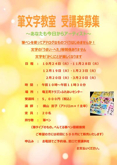 201710竜王筆文字教室お知らせ
