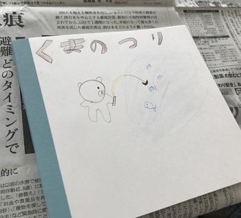 2018カンタン絵本教室04