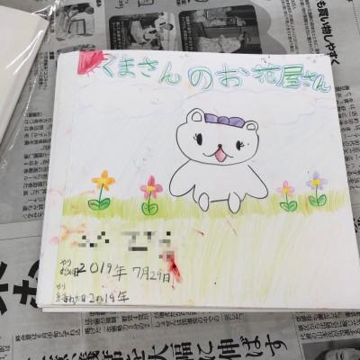 2019あまが池カンタン絵本作り06