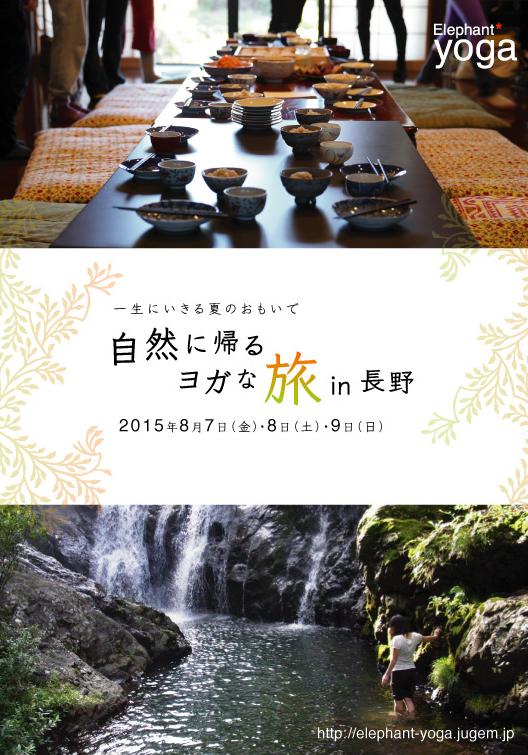 nagano2015main.jpg