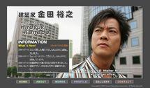 金田のホームページ(SS)