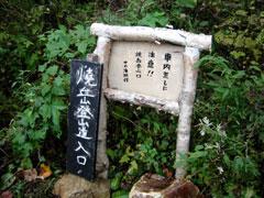 焼岳への登山口