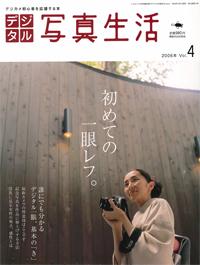 デジタル写真生活 Vol.4