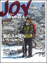 ヤマケイJOY2006冬号
