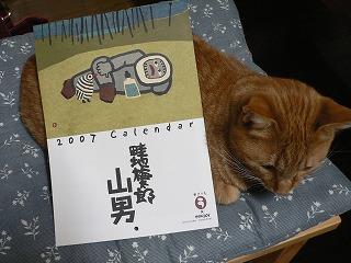 畦地梅太郎カレンダー