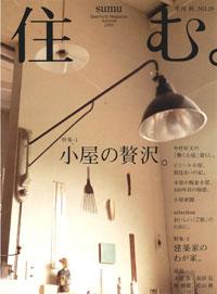 雑誌「住む。」