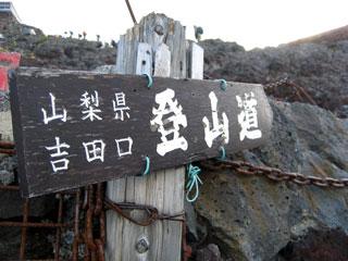 山梨県吉田口登山道