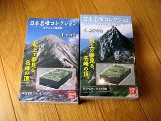 日本名峰コレクション