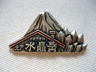水晶岳の山バッジ