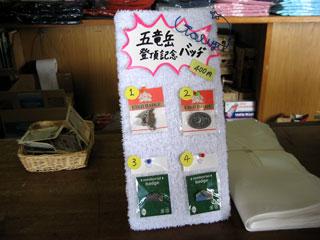 五竜岳登頂記念バッジ 400円