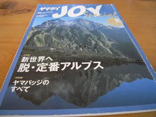 ヤマケイJOY Special 2002 Number33