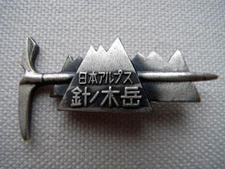 針ノ木岳の山バッジ