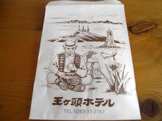 王ヶ頭ホテルの紙袋