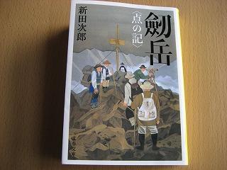 新田次郎『劔岳 点の記』