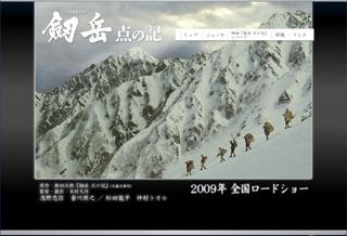 映画『劔岳 点の記』公式サイト