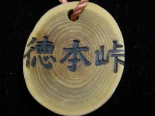 徳本峠の木のペンダント