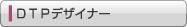 01-1DTPデザイナー