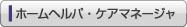 03-1ホームヘルパー・ケアマネジャー