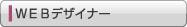 01-2WEBデザイナー