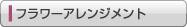 01-4フラワーアレンジメント