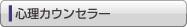 03-3心理カウンセラー