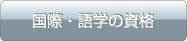 05国際・語学の資格