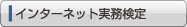 04-2インターネット実務検定