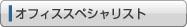 04-1MSオフィス・スペシャリスト