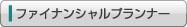 06-1ファイナンシャル・プランナー