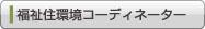 08-1福祉住環境コーディネーター