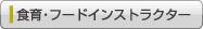 09-1食育・フードインストラクター