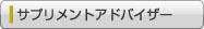 09-2サプリメントアドバイザー