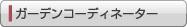 12-2ガ−デンコ−ディネ−ター