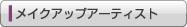 02-1メイクアップアーティスト