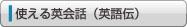 05-3使える英会話(英語伝)