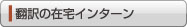 11-2翻訳の在宅インターン