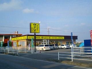 回転寿司「ゆまんぎ」泡瀬大里店