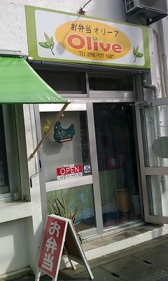 弁当屋Olive店舗写真