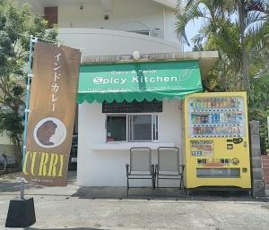 Spicy Kitchen店舗