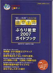 ぶらり能登2007ガイドブック