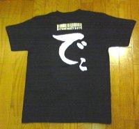 でこTシャツ