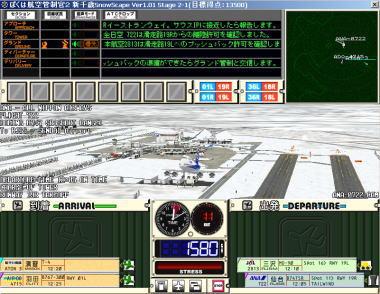 ぼくは航空管制官2ゲーム画面・新千歳空港編