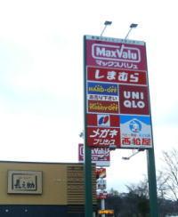釧路春採ショッピングセンター