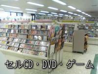 セルCD、DVD、GAME