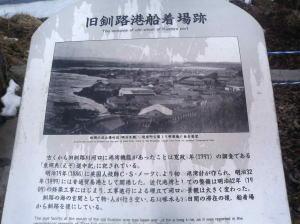 旧釧路港船着場跡