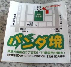 パンダ焼き屋の地図