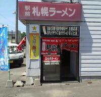 根室 駅前札幌ラーメン