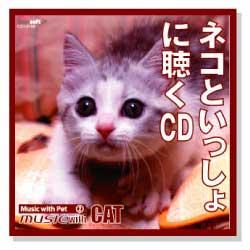 ネコといっしょに聴くCD