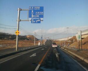 従来の国道の入り口