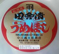 中川義太郎商店のパッケージ